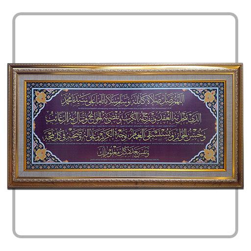 Sholawat Nariyah Kiswah Store