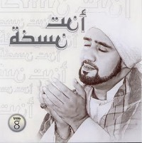 COVER CD HABIB SYEKH AA -VOL 8